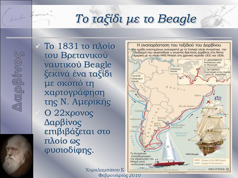 Χαραλαμπάτου Ε-Πάγκαλος Σ Φεβρουάριος 2010 Το ταξίδι με το Beagle ü Το 1831 το πλοίο του Βρετανικού ναυτικού Beagle ξεκινά ένα ταξίδι με σκοπό τη χαρτ