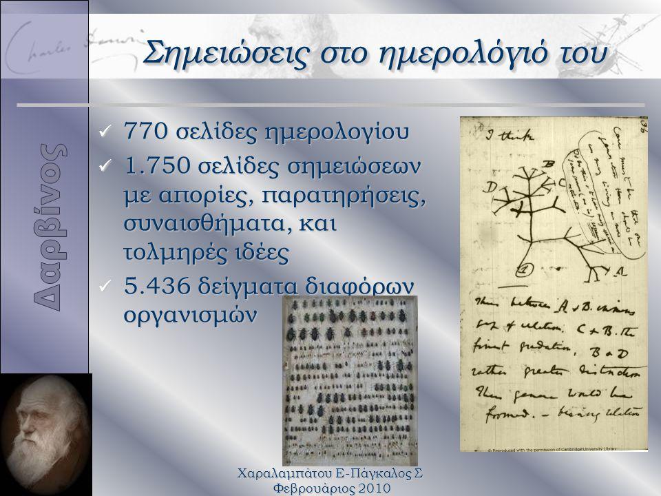 Χαραλαμπάτου Ε-Πάγκαλος Σ Φεβρουάριος 2010 Σημειώσεις στο ημερολόγιό του ü7ü7ü7ü770 σελίδες ημερολογίου ü1ü1ü1ü1.750 σελίδες σημειώσεων με απορίες, πα