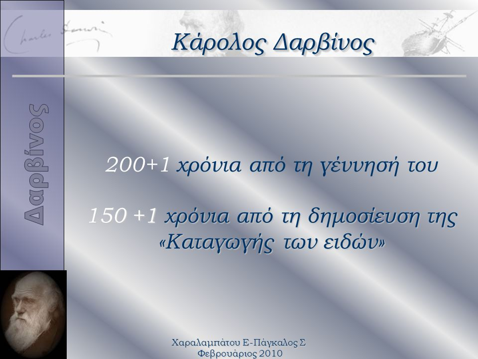 Χαραλαμπάτου Ε-Πάγκαλος Σ Φεβρουάριος 2010 Οι Σπουδές του Δαρβίνου ü Στράφηκε αρχικά στην Ιατρική και μετά στη Θεολογία με απογοητευτικά αποτελέσματα.