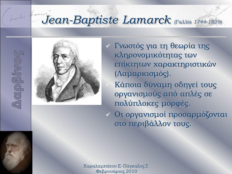 Χαραλαμπάτου Ε-Πάγκαλος Σ Φεβρουάριος 2010 Jean-Baptiste Lamarck (Γαλλία 1744-1829) üΓüΓνωστός για τη θεωρία της κληρονομικότητας των επίκτητων χαρακτ