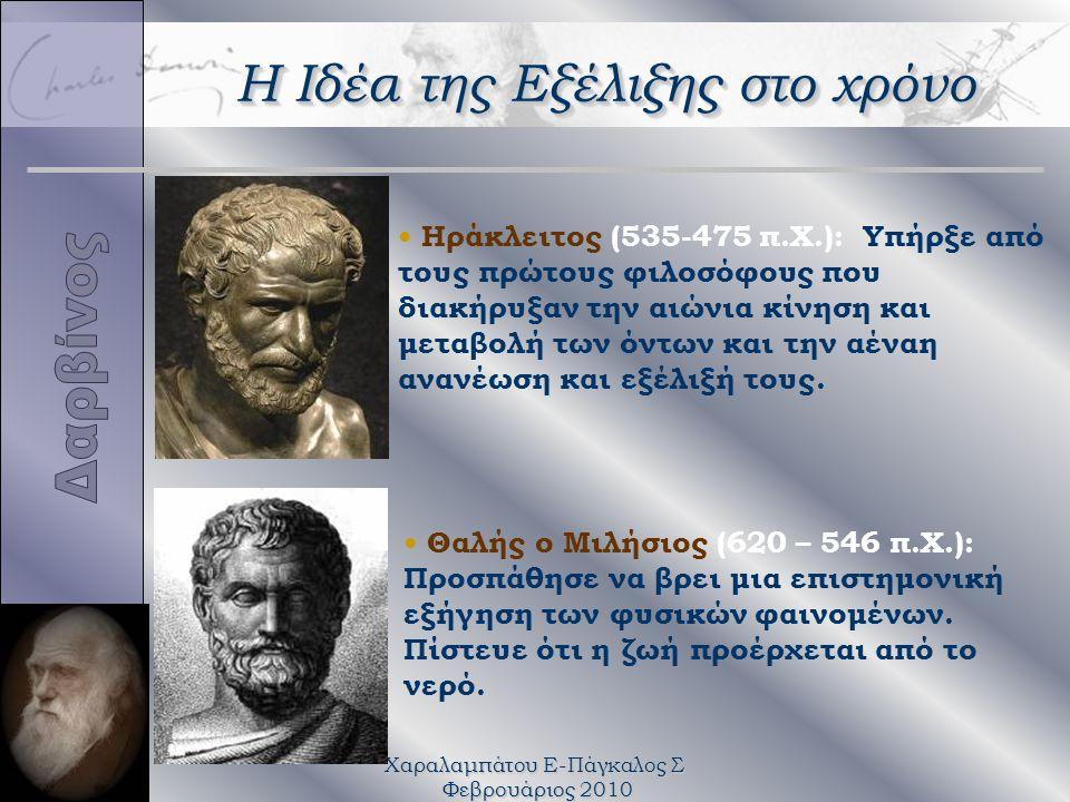 Χαραλαμπάτου Ε-Πάγκαλος Σ Φεβρουάριος 2010 Θαλής ο Μιλήσιος (620 – 546 π.Χ.): Προσπάθησε να βρει μια επιστημονική εξήγηση των φυσικών φαινομένων. Πίστ