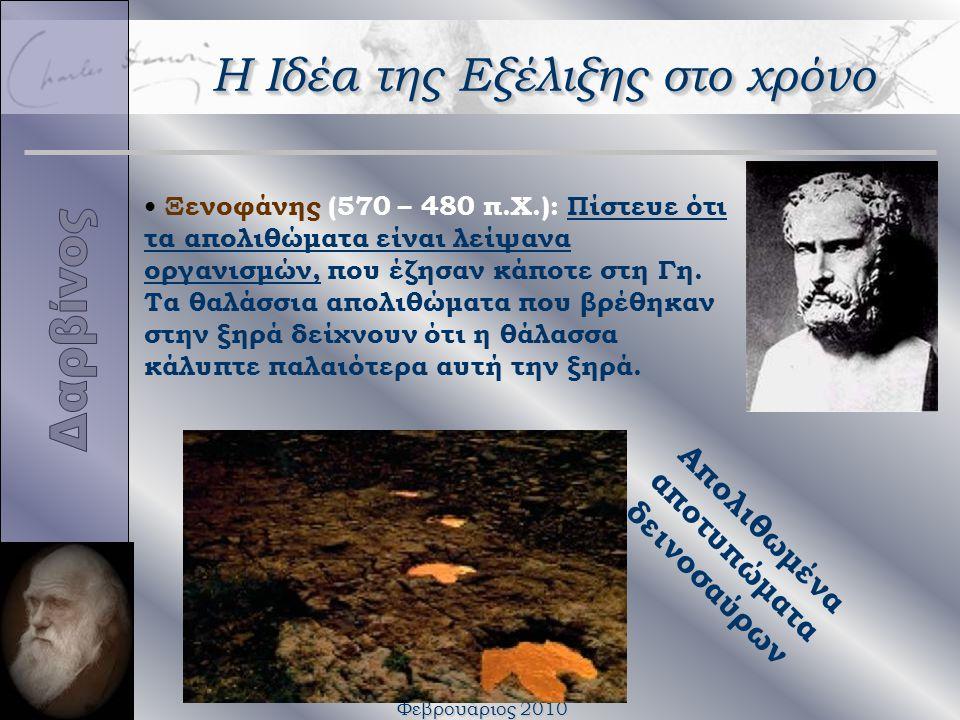 Χαραλαμπάτου Ε-Πάγκαλος Σ Φεβρουάριος 2010 Ξενοφάνης (570 – 480 π.Χ.): Πίστευε ότι τα απολιθώματα είναι λείψανα οργανισμών, που έζησαν κάποτε στη Γη.