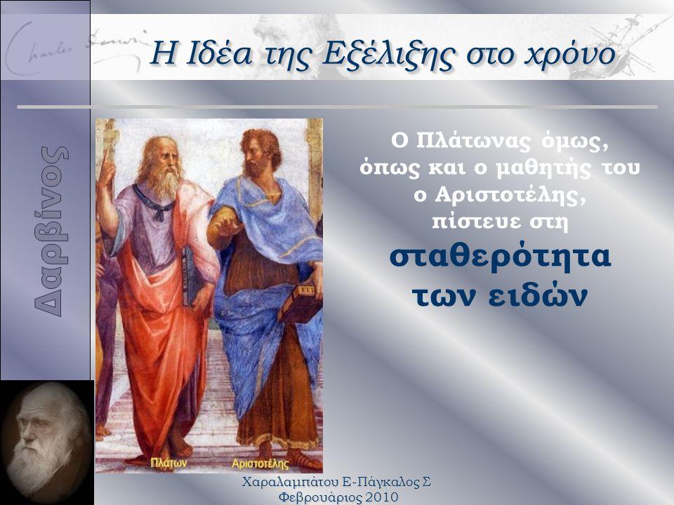 Χαραλαμπάτου Ε-Πάγκαλος Σ Φεβρουάριος 2010 Τα χρόνια στο Λονδίνο (1836-1842) Οι παρατηρήσεις του παρείχαν τις αποδείξεις για τη μη στατικότητα του φυσικού κόσμου, συνδυαζόμενες με τις ιδέες του οικονομολόγου, ο οποίος υποστήριξε ότι οι πόροι της Γης είναι πεπερασμένοι, έκαναν το Δαρβίνο να μιλήσει για τον αγώνα της επιβίωσης και να θέσει τη φυσική επιλογή –κατά την οποία τα καλύτερα προσαρμοσμένα άτομα ενός πληθυσμού επιβιώνουν ώστε να αναπαραχθούν, ενώ άλλα όχι – ως μηχανισμό που εξηγεί την παρατηρούμενη μεταβλητότητα των ειδών.