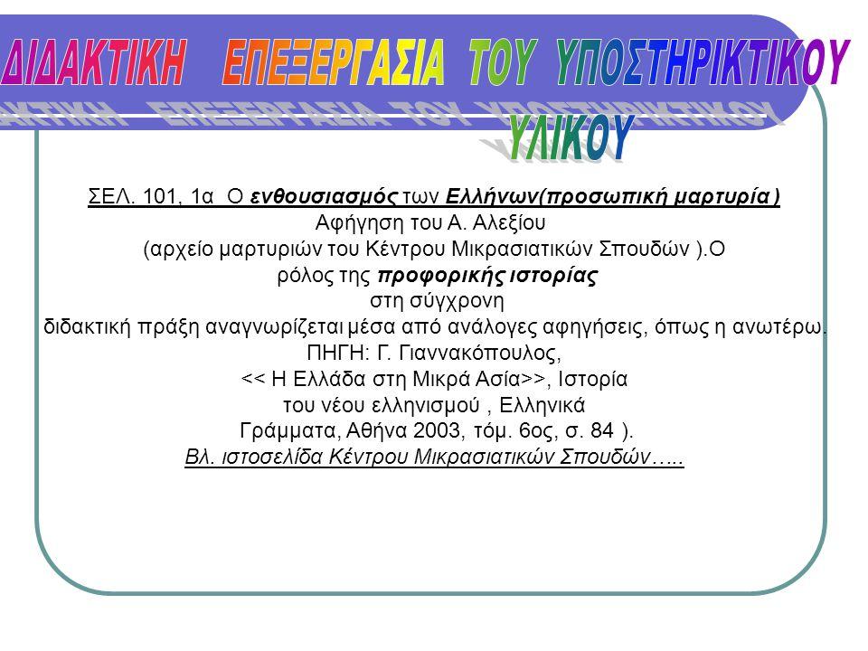 ΣΕΛ. 101, 1α Ο ενθουσιασμός των Ελλήνων(προσωπική μαρτυρία ) Αφήγηση του Α. Αλεξίου (αρχείο μαρτυριών του Κέντρου Μικρασιατικών Σπουδών ).Ο ρόλος της