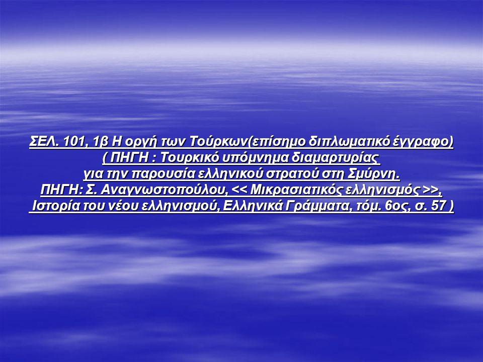 ΣΕΛ. 101, 1β Η οργή των Τούρκων(επίσημο διπλωματικό έγγραφο) ( ΠΗΓΗ : Τουρκικό υπόμνημα διαμαρτυρίας για την παρουσία ελληνικού στρατού στη Σμύρνη. ΠΗ