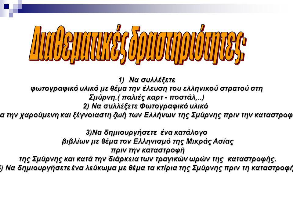 1)Να συλλέξετε φωτογραφικό υλικό με θέμα την έλευση του ελληνικού στρατού στη φωτογραφικό υλικό με θέμα την έλευση του ελληνικού στρατού στη Σμύρνη.(