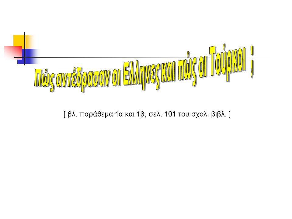 [ βλ. παράθεμα 1α και 1β, σελ. 101 του σχολ. βιβλ. ]