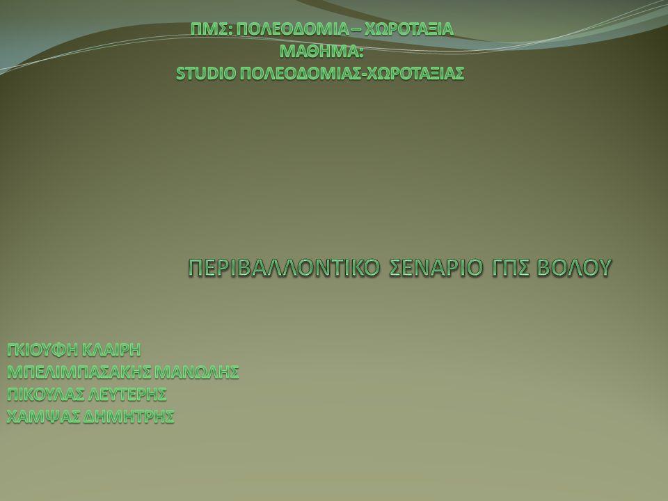Δυνάμεις (Strengths): Ποικιλία οικοσυστημάτων – σημαντική χλωρίδα και πανίδα Περιοχές περιβαλλοντικού ενδιαφέροντος – δίκτυο NATURA 2000, υγροβιότοποι ρεμάτων, δασικές και αγροτικές εκτάσεις, ορεινός όγκος Πηλίου Αδυναμίες (Weaknesses): Διατάραξη οικολογικής ισορροπίας, βιοποικιλότητας Υπερεκμετάλλευση γεωργικής γης και φυσικών πόρων Ρύπανση εδάφους (πεδινές και ορεινές εκτάσεις), ατμόσφαιρας και υδροφόρου ορίζοντα (παράκτιο μέτωπο) Κυκλοφοριακή συμφόρηση, ηχορύπανση Ανεξέλεγκτη απόθεση αποβλήτων (λιμάνι, αστικά ρέματα) Ευκαιρίες (Opportunities): Ευρωπαϊκή και εθνική πολιτική προστασίας φυσικού περιβάλλοντος και ανάδειξης περιοχών ιδιαίτερης προσοχής Περιβαλλοντική ευαισθητοποίηση και δράση μέσα από προγράμματα έρευνας και επιμόρφωσης Ανάδειξη του φυσικού κάλους του περιαστικού χώρου της πόλης και βελτίωση των περιβαλλοντικών συνθηκών εντός της Απειλές (Threats): Υψηλά επίπεδα μόλυνσης λόγω βιομηχανικών εγκαταστάσεων, διυλιστηρίου και λατομείου (ΑΓΕΤ, BP,ΜΕΤΚΑ) Αδυναμία ελέγχου αστικής δόμησης, φυσική και αισθητική υποβάθμιση