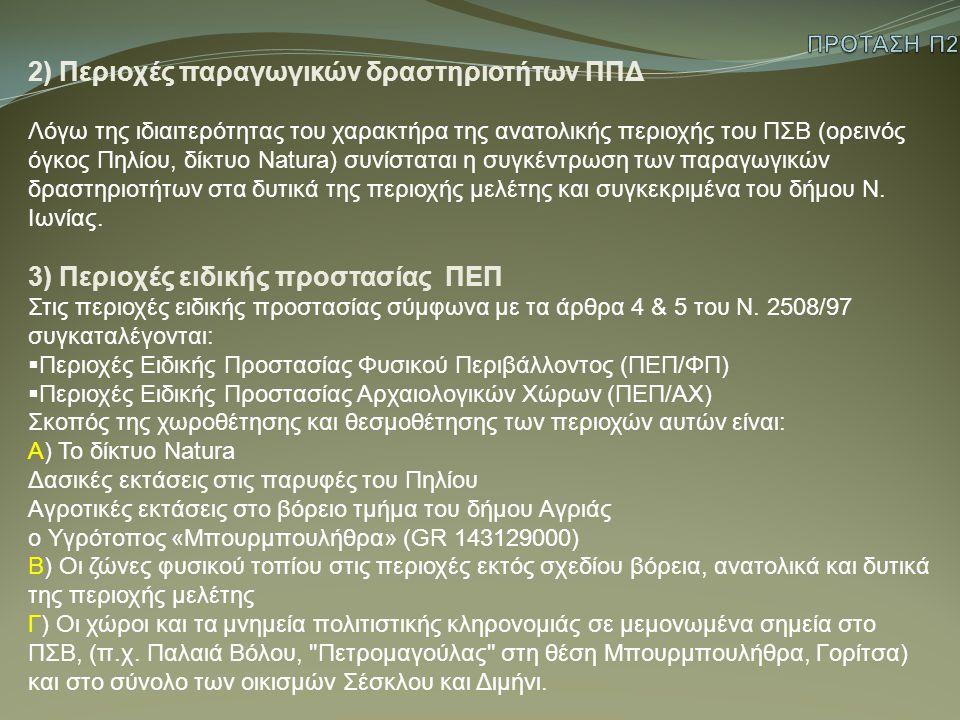 2) Περιοχές παραγωγικών δραστηριοτήτων ΠΠΔ Λόγω της ιδιαιτερότητας του χαρακτήρα της ανατολικής περιοχής του ΠΣΒ (ορεινός όγκος Πηλίου, δίκτυο Natura)
