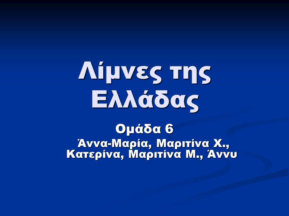 Λίμνες της Ελλάδας Ομάδα 6 Άννα-Μαρία, Μαριτίνα Χ., Κατερίνα, Μαριτίνα Μ., Άννυ Άννα-Μαρία, Μαριτίνα Χ., Κατερίνα, Μαριτίνα Μ., Άννυ