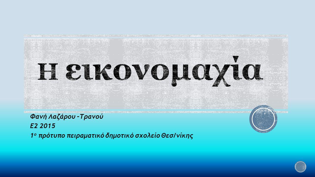 Φανή Λαζάρου –Τρανού Ε2 2015 1 ο πρότυπο πειραματικό δημοτικό σχολείο Θεσ/νίκης