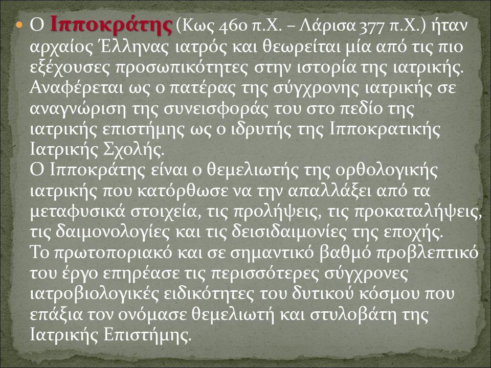 Ιπποκράτης Ο Ιπποκράτης (Κως 460 π.Χ. – Λάρισα 377 π.Χ.) ήταν αρχαίος Έλληνας ιατρός και θεωρείται μία από τις πιο εξέχουσες προσωπικότητες στην ιστορ