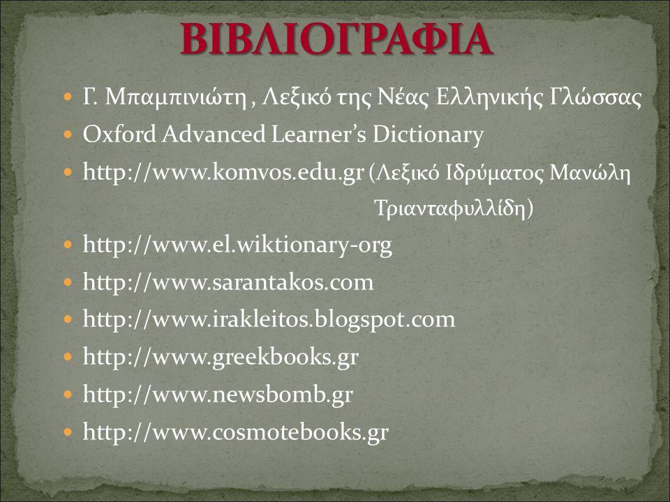 Γ. Μπαμπινιώτη, Λεξικό της Νέας Ελληνικής Γλώσσας Oxford Advanced Learner's Dictionary http://www.komvos.edu.gr (Λεξικό Ιδρύματος Μανώλη Τριανταφυλλίδ