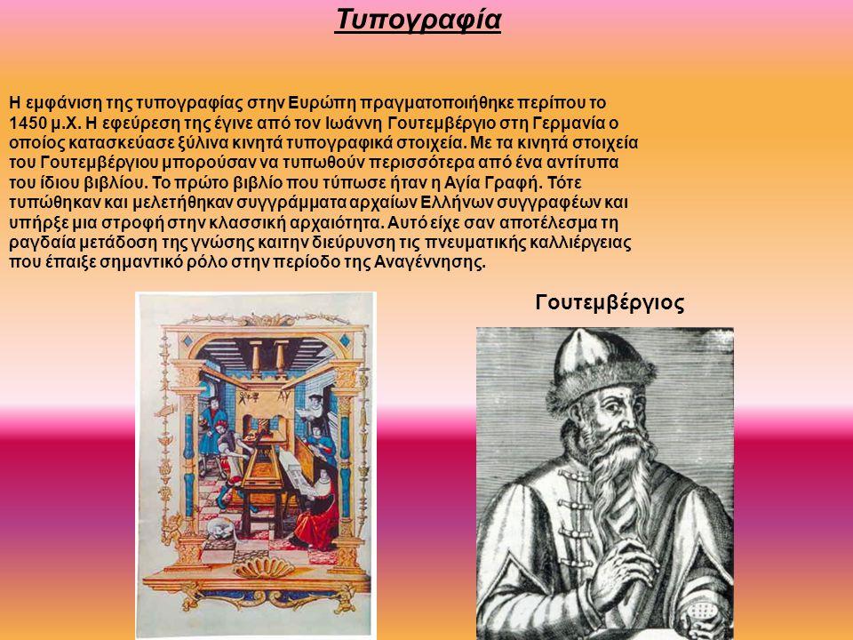 Τυπογραφία Η εμφάνιση της τυπογραφίας στην Ευρώπη πραγματοποιήθηκε περίπου το 1450 μ.Χ. Η εφεύρεση της έγινε από τον Ιωάννη Γουτεμβέργιο στη Γερμανία
