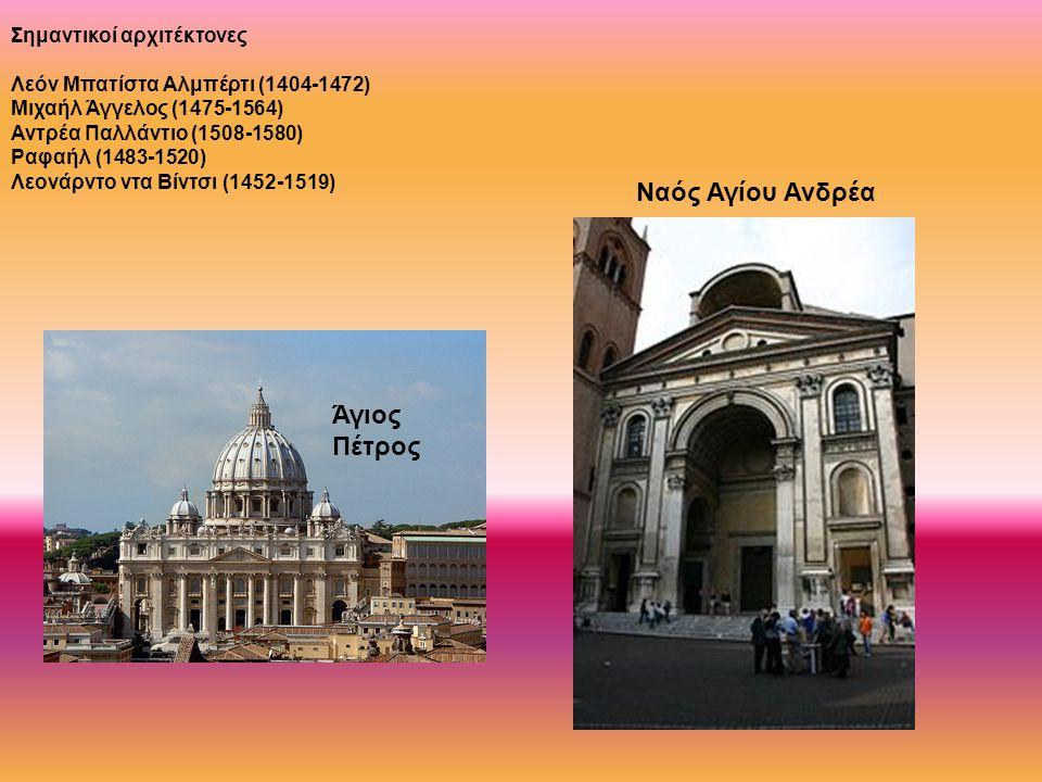 Άγιος Πέτρος Σημαντικοί αρχιτέκτονες Λεόν Μπατίστα Αλμπέρτι (1404-1472) Μιχαήλ Άγγελος (1475-1564) Αντρέα Παλλάντιο (1508-1580) Ραφαήλ (1483-1520) Λεο