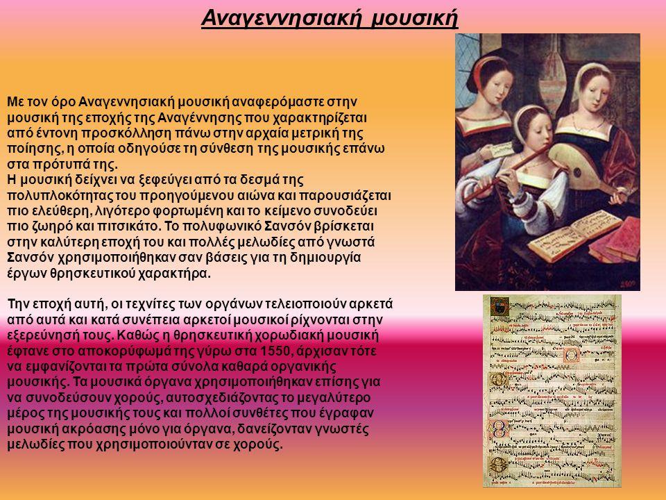 Με τον όρο Αναγεννησιακή μουσική αναφερόμαστε στην μουσική της εποχής της Αναγέννησης που χαρακτηρίζεται από έντονη προσκόλληση πάνω στην αρχαία μετρι