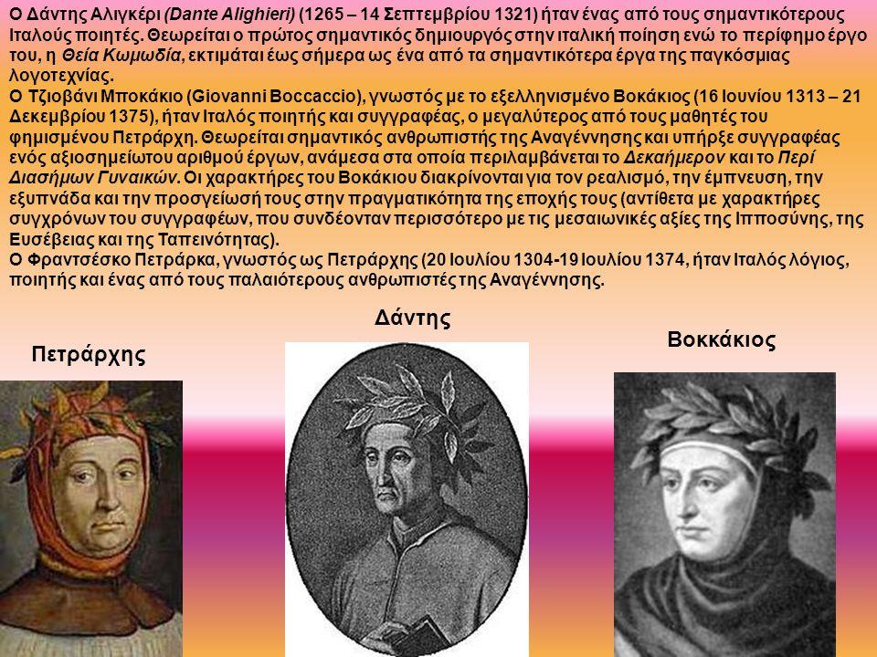 Ο Δάντης Αλιγκέρι (Dante Alighieri) (1265 – 14 Σεπτεμβρίου 1321) ήταν ένας από τους σημαντικότερους Ιταλούς ποιητές. Θεωρείται ο πρώτος σημαντικός δημ