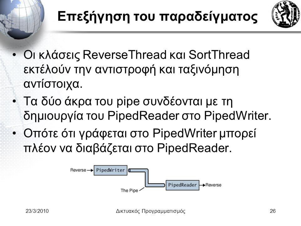 Επεξήγηση του παραδείγματος Οι κλάσεις ReverseThread και SortThread εκτέλούν την αντιστροφή και ταξινόμηση αντίστοιχα.