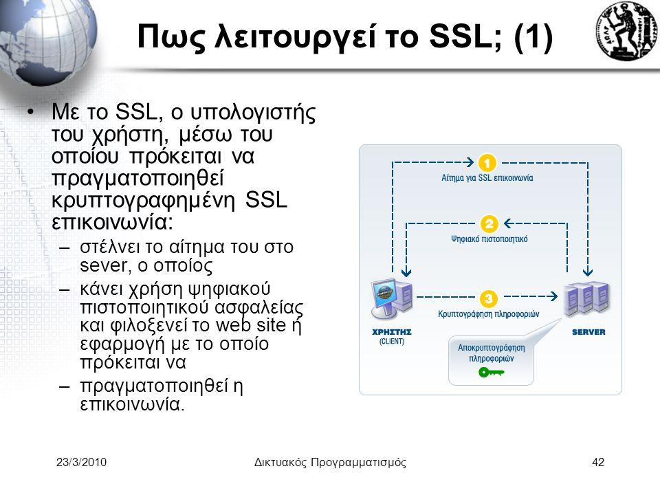 Πως λειτουργεί το SSL; (1) Με το SSL, o υπολογιστής του χρήστη, μέσω του οποίου πρόκειται να πραγματοποιηθεί κρυπτογραφημένη SSL επικοινωνία: –στέλνει το αίτημα του στο sever, ο οποίος –κάνει χρήση ψηφιακού πιστοποιητικού ασφαλείας και φιλοξενεί το web site ή εφαρμογή με το οποίο πρόκειται να –πραγματοποιηθεί η επικοινωνία.