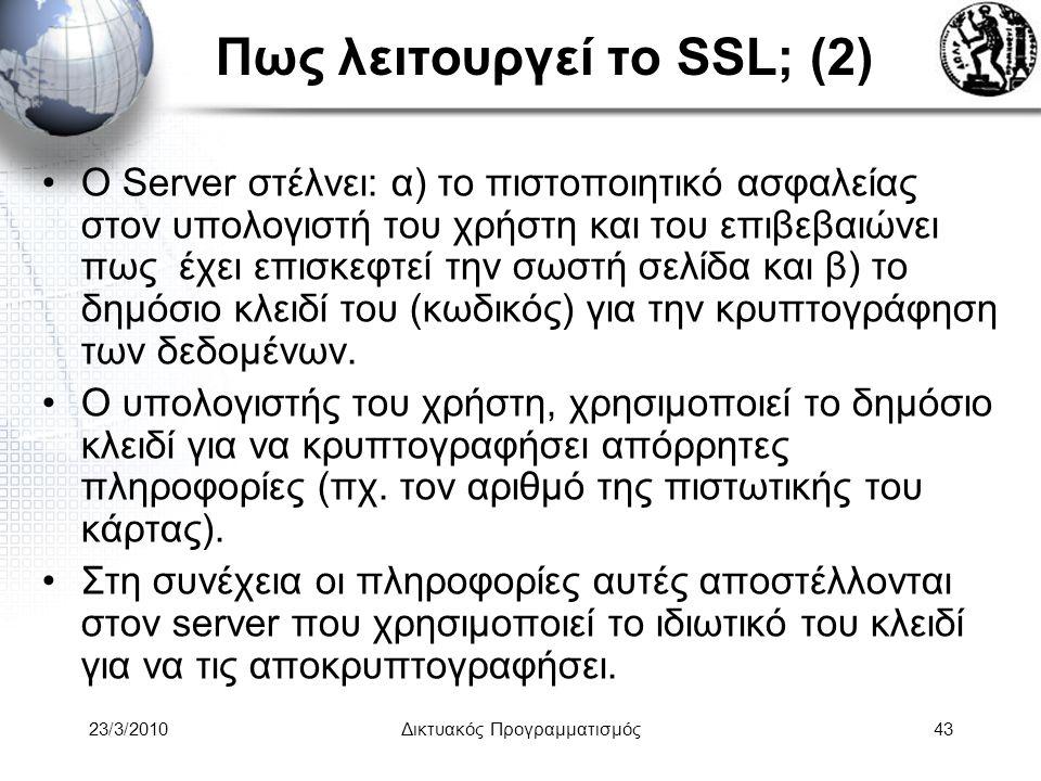 Πως λειτουργεί το SSL; (2) Ο Server στέλνει: α) το πιστοποιητικό ασφαλείας στον υπολογιστή του χρήστη και του επιβεβαιώνει πως έχει επισκεφτεί την σωστή σελίδα και β) το δημόσιο κλειδί του (κωδικός) για την κρυπτογράφηση των δεδομένων.