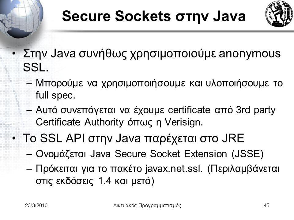 Secure Sockets στην Java Στην Java συνήθως χρησιμοποιούμε anonymous SSL.