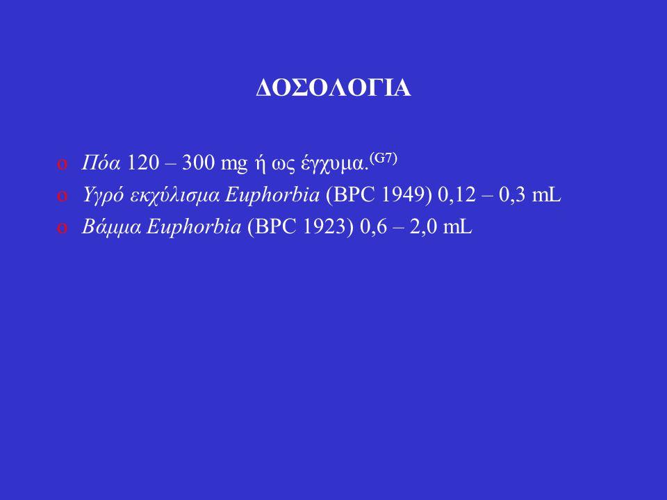 ΔΟΣΟΛΟΓΙΑ oΠόα 120 – 300 mg ή ως έγχυμα.