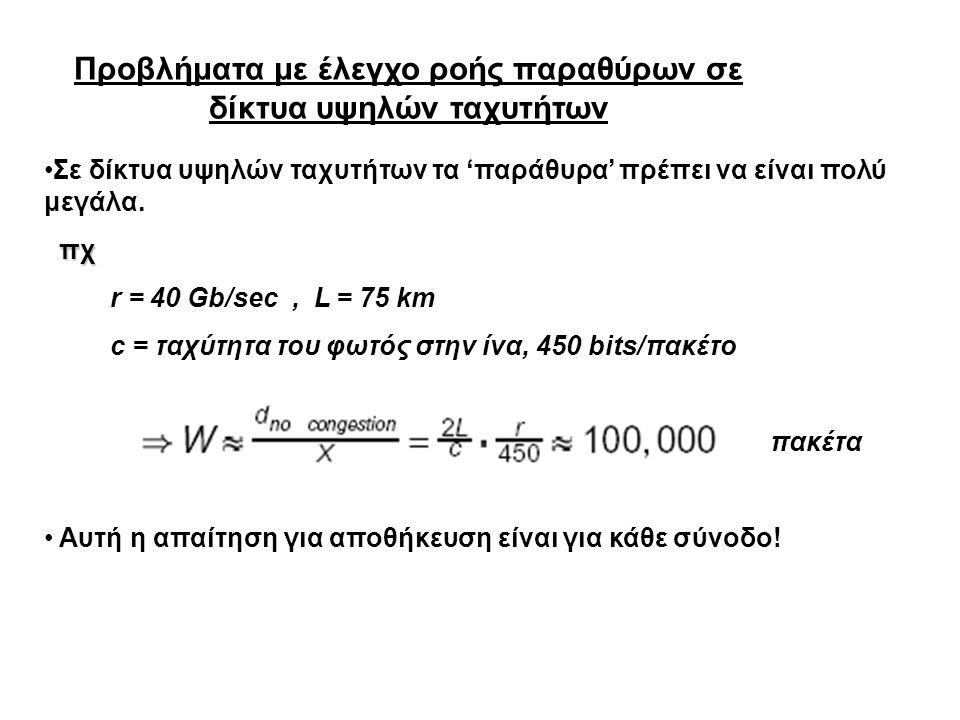 Σε δίκτυα υψηλών ταχυτήτων τα 'παράθυρα' πρέπει να είναι πολύ μεγάλα. πχ πχ r = 40 Gb/sec, L = 75 km c = ταχύτητα του φωτός στην ίνα, 450 bits/πακέτο