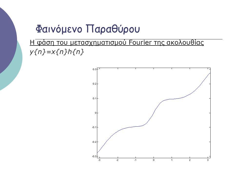 Φαινόμενο Παραθύρου Η φάση του μετασχηματισμού Fourier της ακολουθίας y{n}=x{n}h{n}