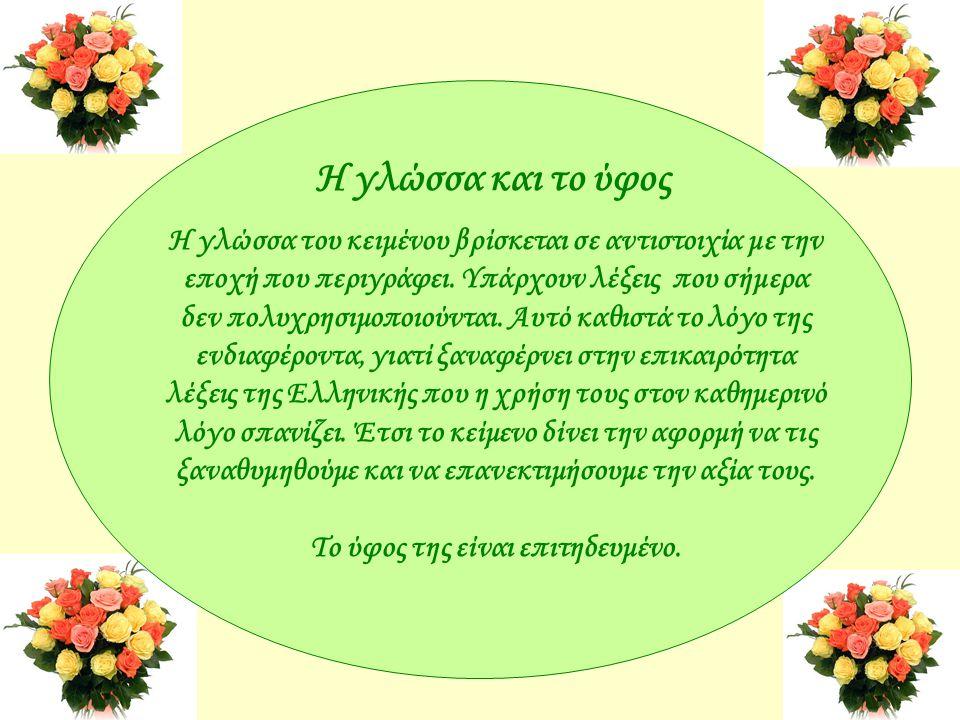 Η γλώσσα και το ύφος Η γλώσσα του κειμένου βρίσκεται σε αντιστοιχία με την εποχή που περιγράφει.