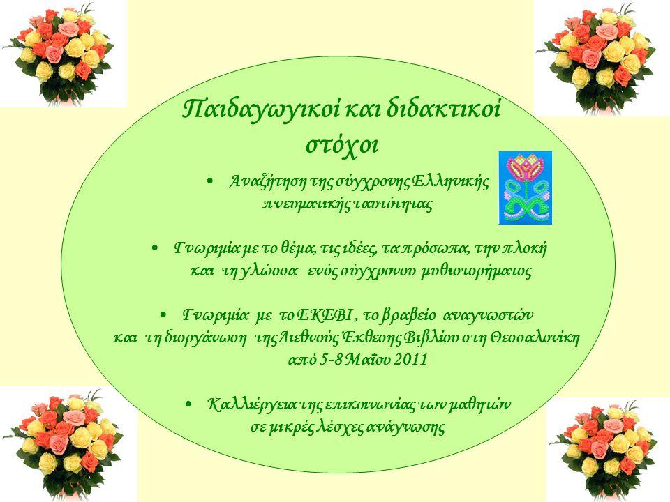 Παιδαγωγικοί και διδακτικοί στόχοι Αναζήτηση της σύγχρονης Ελληνικής πνευματικής ταυτότητας Γνωριμία με το θέμα, τις ιδέες, τα πρόσωπα, την πλοκή και τη γλώσσα ενός σύγχρονου μυθιστορήματος Γνωριμία με το ΕΚΕΒΙ, το βραβείο αναγνωστών και τη διοργάνωση της Διεθνούς Έκθεσης Βιβλίου στη Θεσσαλονίκη από 5-8 Μαΐου 2011 Καλλιέργεια της επικοινωνίας των μαθητών σε μικρές λέσχες ανάγνωσης