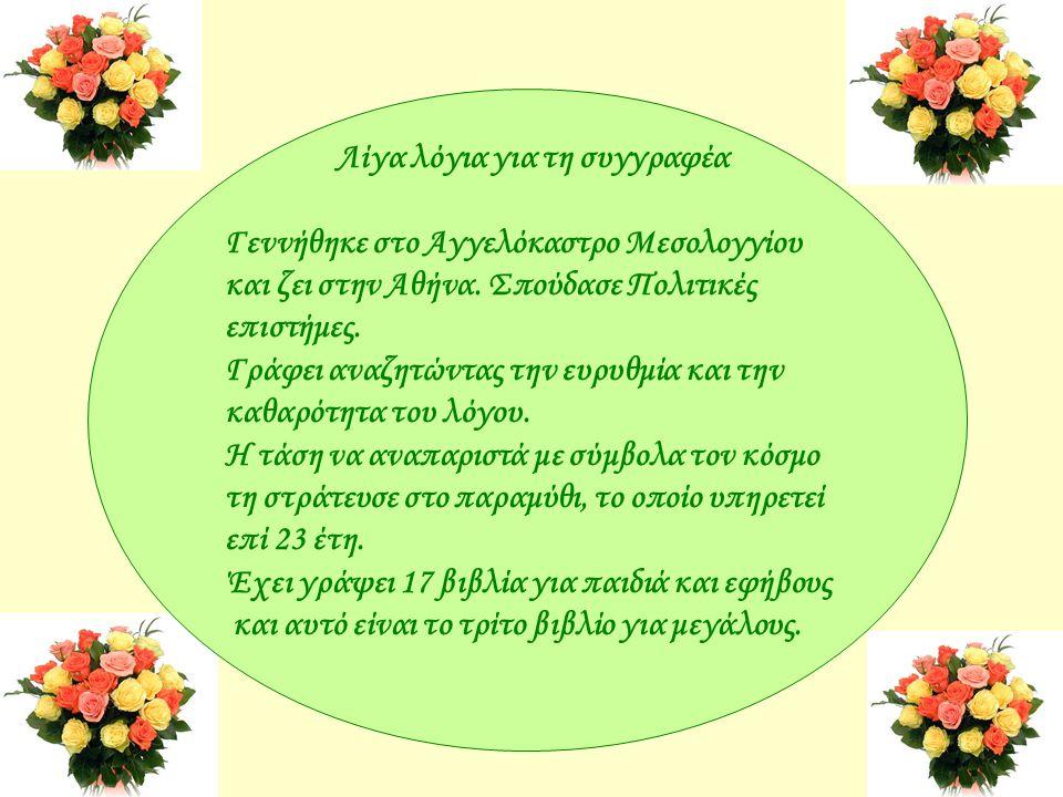 Λίγα λόγια για τη συγγραφέα Γεννήθηκε στο Αγγελόκαστρο Μεσολογγίου και ζει στην Αθήνα.