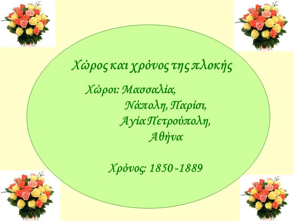 Χώρος και χρόνος της πλοκής Χώροι: Μασσαλία, Νάπολη, Παρίσι, Αγία Πετρούπολη, Αθήνα Χρόνος: 1850 -1889