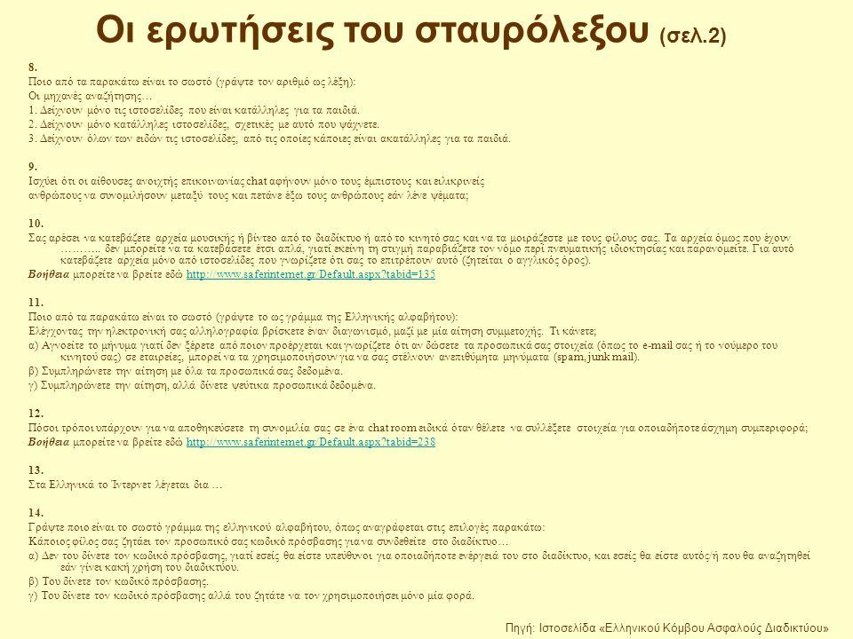 Οι ερωτήσεις του σταυρόλεξου (σελ.1) Οριζοντίως 1.