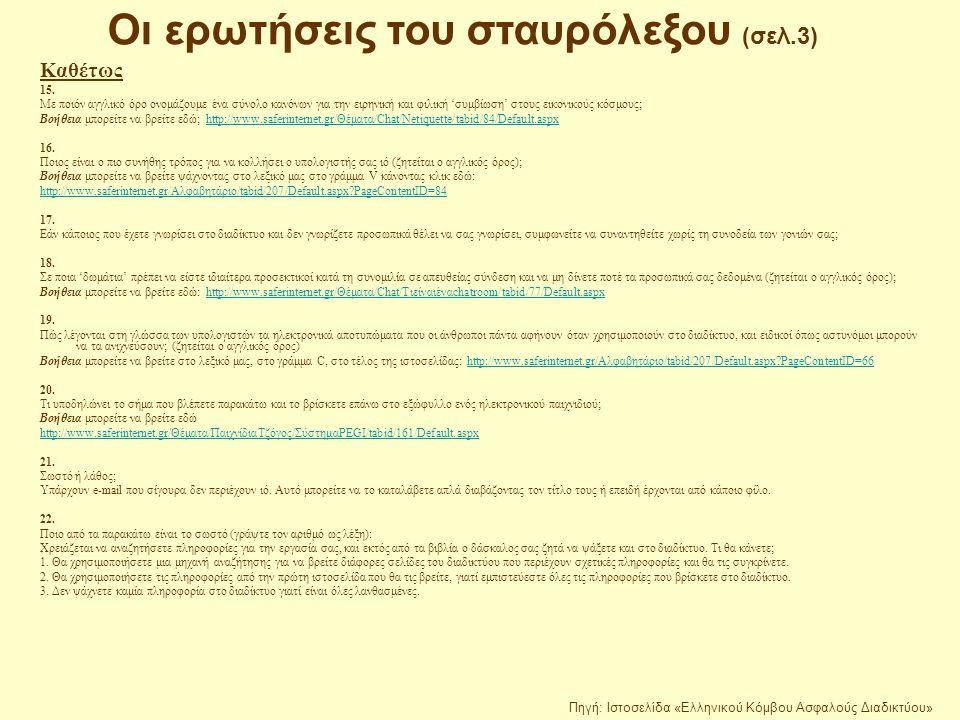 Οι ερωτήσεις του σταυρόλεξου (σελ.2) 8.