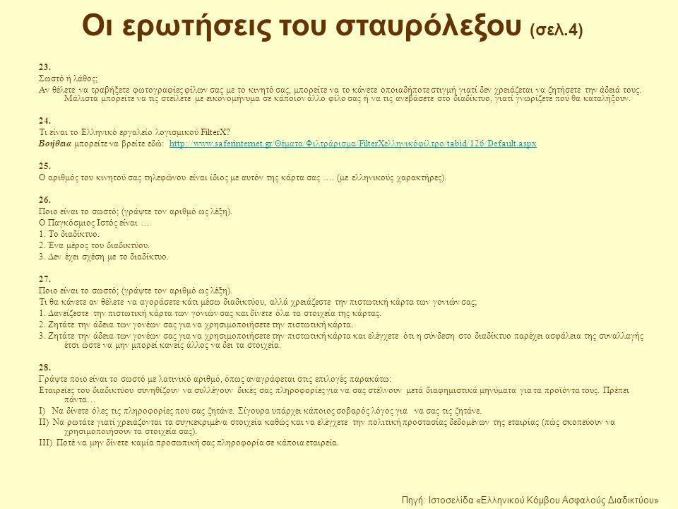 Οι ερωτήσεις του σταυρόλεξου (σελ.3) Καθέτως 15.