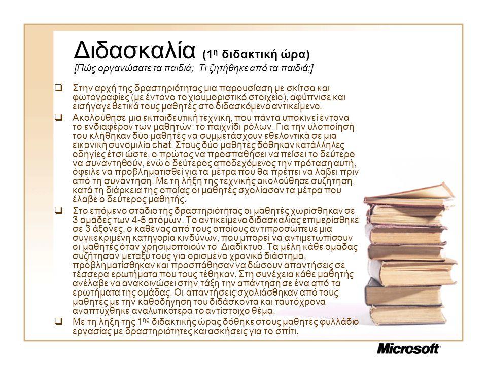  Για το σχεδιασμό της δραστηριότητας λήφθηκαν σοβαρά υπόψη οι προτεινόμενες διδακτικές μέθοδοι και τεχνικές για τη μάθηση στο εισαγωγικό κεφάλαιο του «Βιβλίου του Εκπαιδευτικού» της «Πληροφορικής Γυμνασίου» (έκδοση Ο.Ε.Δ.Β., 2007), καθώς και το Διαθεματικό Ενιαίο Πλαίσιο Προγραμμάτων – Σπουδών (Δ.Ε.Π.Π.Σ.) (Φ.Ε.Κ.