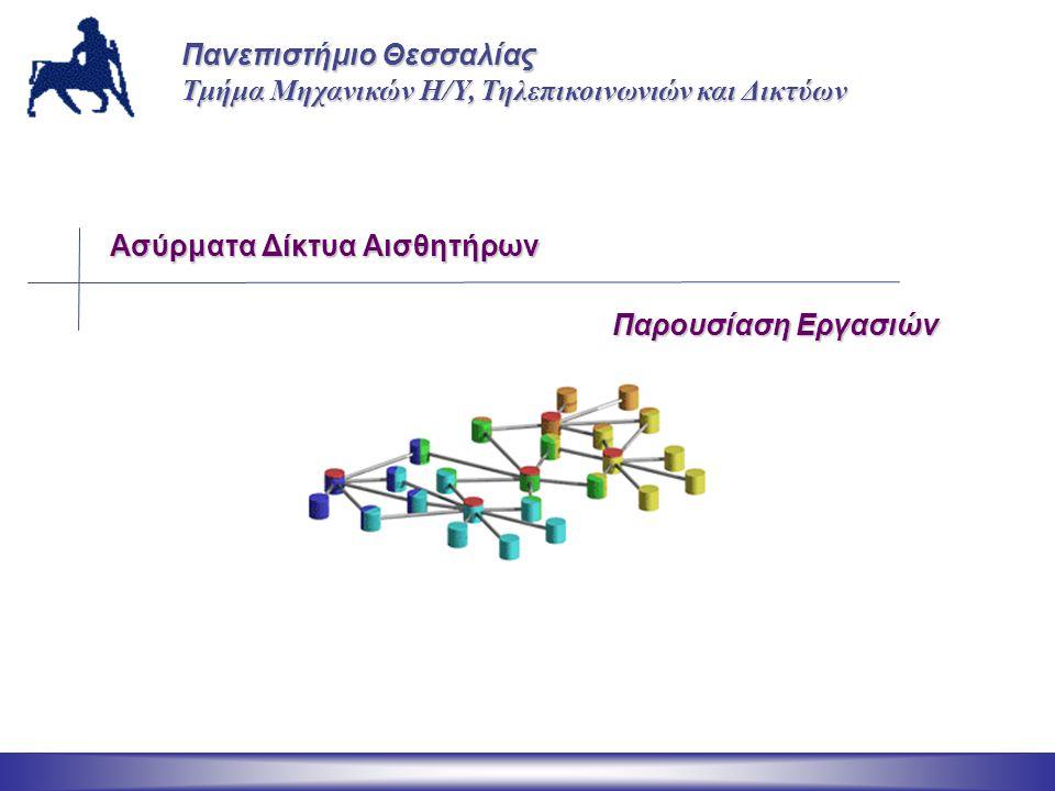 Ασύρματα Δίκτυα Αισθητήρων Πανεπιστήμιο Θεσσαλίας Τμήμα Μηχανικών Η/Υ, Τηλεπικοινωνιών και Δικτύων Παρουσίαση Εργασιών