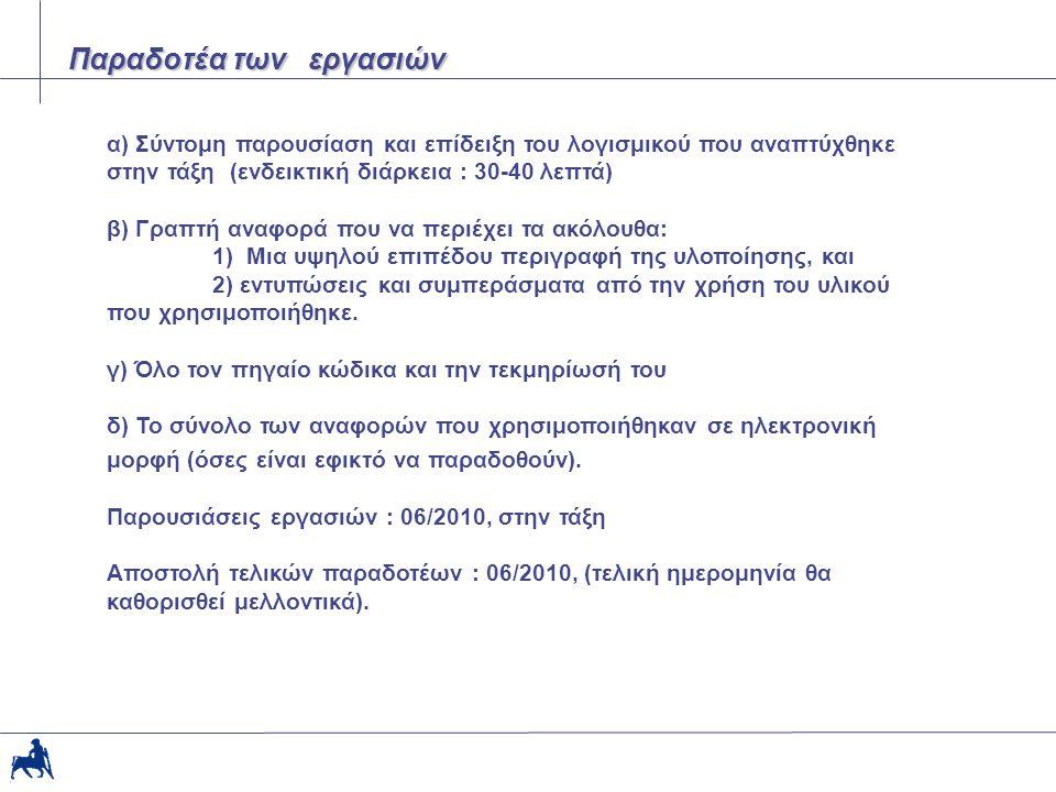- µε την σύµφωνη γνώµη κάθε οµάδας εργασίας, ηλεκτρονική δηµοσίευση των παραδοτέων στην ιστοσελίδα του µαθήµατος (http://wssl.uth.gr/MHX127/) µε αναφορά στους συγγραφείς.http://wssl.uth.gr/MHX127/ - Παρουσίαση των εργασιών σε ημερίδα Δηµοσιοποίηση των παραδοτέων