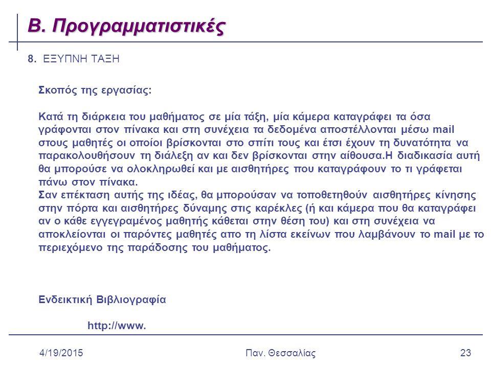 4/19/2015Παν. Θεσσαλίας23 Β. Προγραμματιστικές 8.