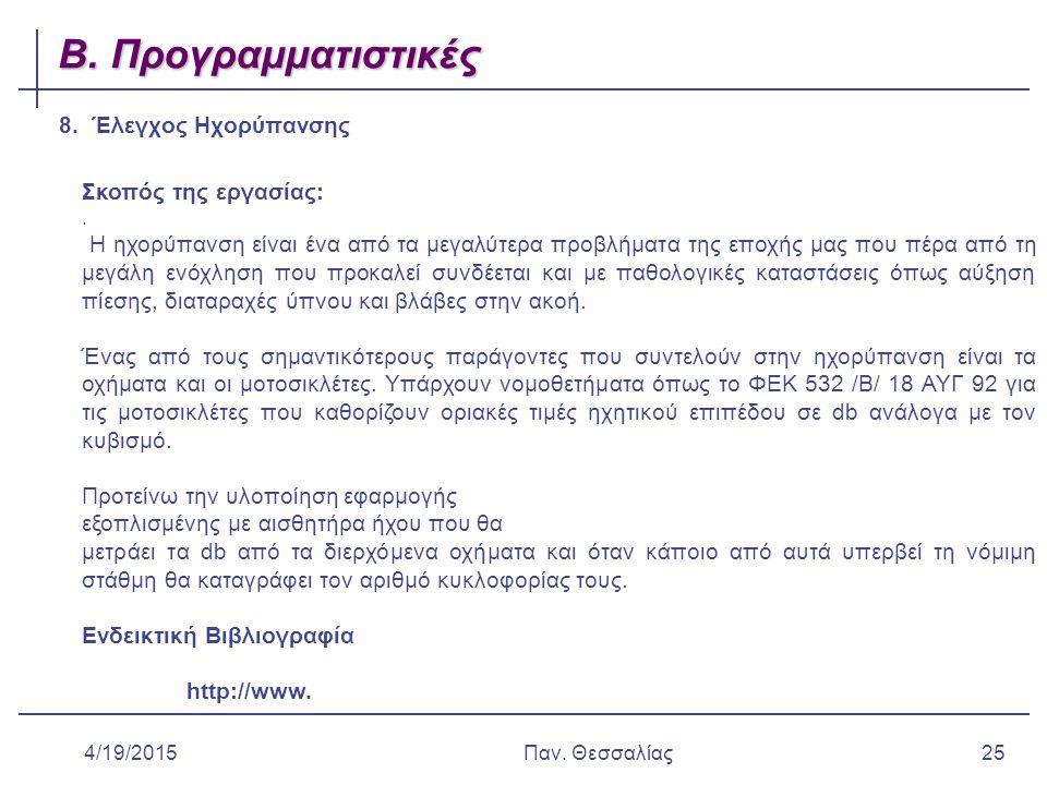 4/19/2015Παν. Θεσσαλίας25 Β. Προγραμματιστικές 8.