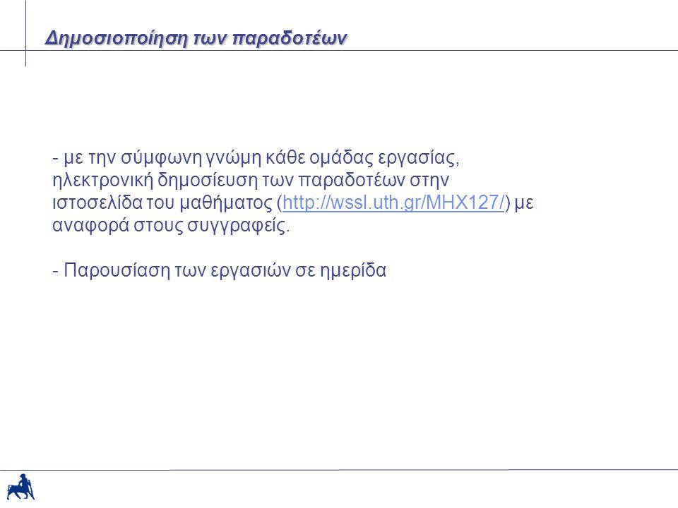 4/19/2015Παν.Θεσσαλίας24 Β. Προγραμματιστικές 8.