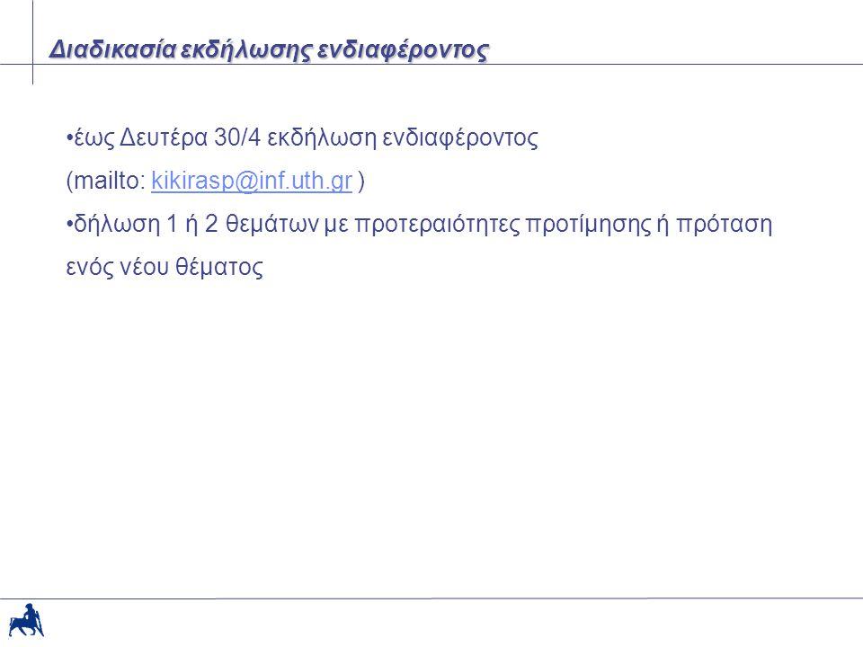 έως Δευτέρα 30/4 εκδήλωση ενδιαφέροντος (mailto: kikirasp@inf.uth.gr )kikirasp@inf.uth.gr δήλωση 1 ή 2 θεµάτων µε προτεραιότητες προτίµησης ή πρόταση ενός νέου θέµατος Διαδικασία εκδήλωσης ενδιαφέροντος