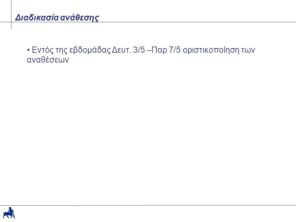 Εντός της εβδοµάδας Δευτ. 3/5 –Παρ 7/5 οριστικοποίηση των αναθέσεων Διαδικασία ανάθεσης