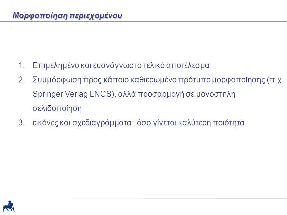 4/19/2015Παν.Θεσσαλίας27 Β. Προγραμματιστικές 8.