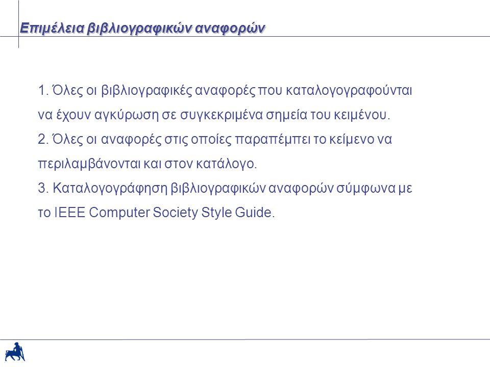 4/19/2015Παν.Θεσσαλίας28 Β. Προγραμματιστικές 8.