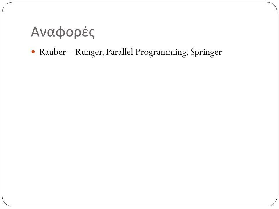 Αναφορές Rauber – Runger, Parallel Programming, Springer