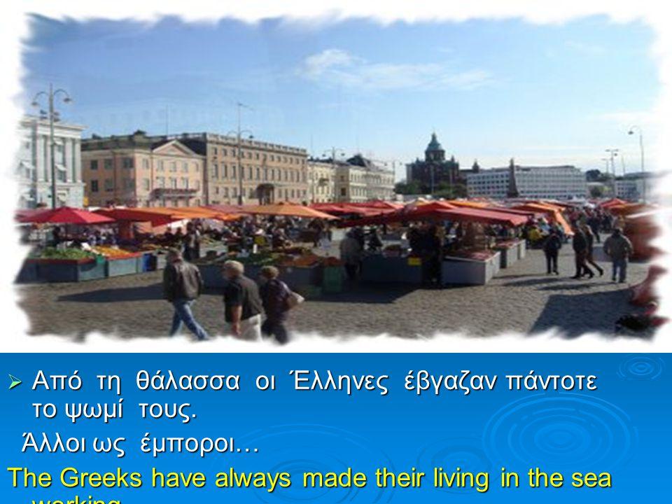  Από τη θάλασσα οι Έλληνες έβγαζαν πάντοτε το ψωμί τους.
