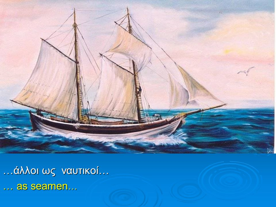 …άλλοι ως ναυτικοί… … as seamen …