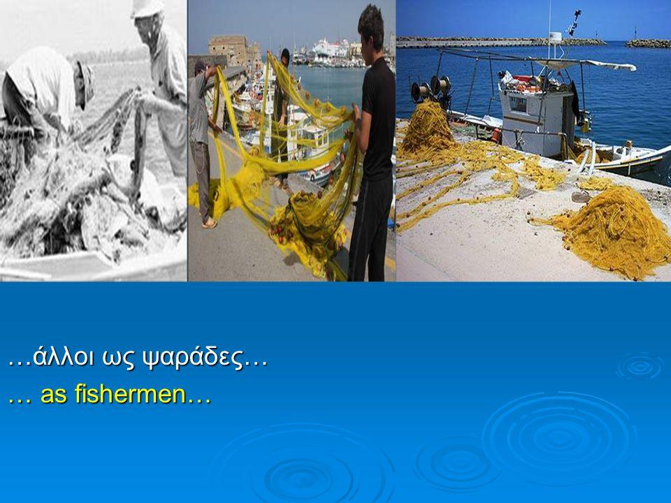 …άλλοι ως ψαράδες… … as fishermen…
