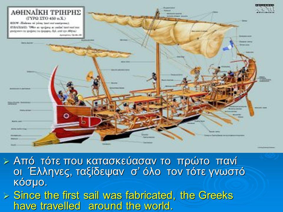  Από τότε που κατασκεύασαν το πρώτο πανί οι Έλληνες, ταξίδεψαν σ' όλο τον τότε γνωστό κόσμο.  Since the first sail was fabricated, the Greeks have t